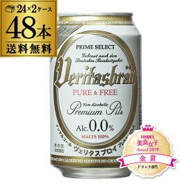 ヴェリタスブロイ ピュア&フリー 330ml×2ケース(48本) 送料無料 [ピュアアンドフリー][ノンアル][ビールテイスト] 長S