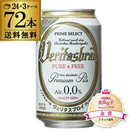 (予約)ヴェリタスブロイ ピュア&フリー 330ml×72本 ピュアアンドフリー ノンアル ビールテイスト 72缶(24本×3ケース) ノンアルコールビール 長S 10月下旬以降発送予定