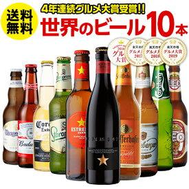 送料無料 世界のビールを飲み比べ♪人気の海外ビール10種10本セット【70弾】[詰め合わせ][ギフト][オクトーバーフェスト] 長S