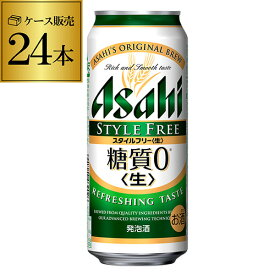 アサヒ スタイルフリー 糖質0 ゼロ 500ml×24本 発泡酒 ビールテイスト 500缶 国産 1ケース販売 缶 RSL