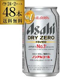 送料無料 アサヒ ドライゼロ 350ml 48本 アルコール0.00%ノンアルコール ビールテイスト 2ケース販売(24本×2) 合計48缶 長S