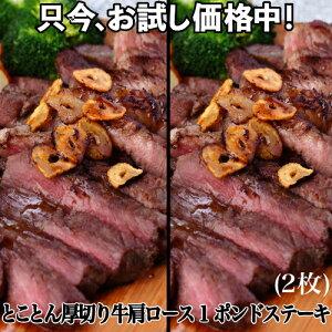 ステーキ 牛肉 1ポンドステーキ 牛肩ロース ステーキ肉 455g 2枚 送料無料 厚切り 赤身 バーベキュー アメリカ産 北米 赤身肉 BBQ 冷凍食品 お取り寄せグルメ お取り寄せ グルメ 贈り物 ギフト
