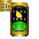 値下げしました よなよなエール 350ml 缶×24本 クラフトビールヤッホーブルーイング【1ケース】【送料無料】[地ビール][国産][長野県][日本][クラフトビール][缶ビール]RSL