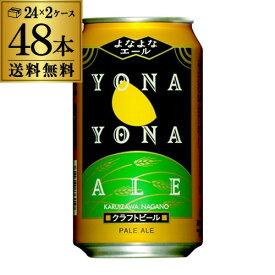 値下げしました クラフト ビール よなよなエール 350ml 缶 48本 送料無料 ヤッホーブルーイング 48缶 2ケース(24本×2)長S