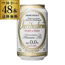 1本あたり86.8円(税別) ヴェリタスブロイ ピュア&フリー プレミアムピルス Alc0.0% 330ml×48缶送料無料 2ケース ピュアアンドフリー ビールテイスト 長S