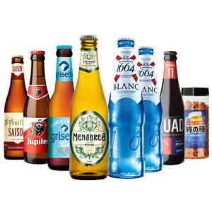 7/25限定 P5倍対象外在庫処分 賞味期限9/2の訳あり 柿の種80g入り アウトレット 世界のビール7本セットクローネンブルグ ジュピラー サンフーヤン ベルギービール メナブレア イタリアビール