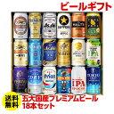 (予約)ビール ギフト プレゼント 贈り物 ビールセット 350ml 18本 プレミアム 送料無料 飲み比べ 夢の競演 RSL 2021/4…