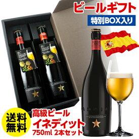 バレンタイン ビール ギフト 包装済イネディット ギフトセット750ml 2本 BOX付きスペイン ビール 輸入ビール 海外ビール 白ビール エルブジ人気