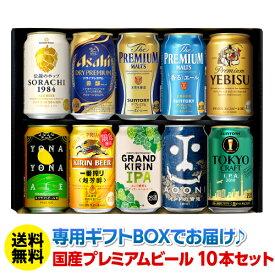 賞味期限間近の訳あり品 在庫処分 アウトレットビール 飲み比べ 詰め合わせ 送料無料 国産プレミアムビール 350ml缶 10本セット 贅沢10本飲み比べ SRC