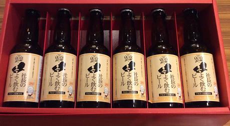 330ml社長のよく飲むビール6本セット【金賞受賞ビール】【地ビールギフト】