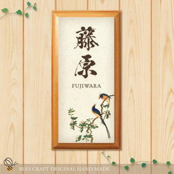 【和風表札】花鳥画 海棠に三光鳥(Rレクタングル) 木製表札 縦書き 風水 おしゃれな表札 日本画