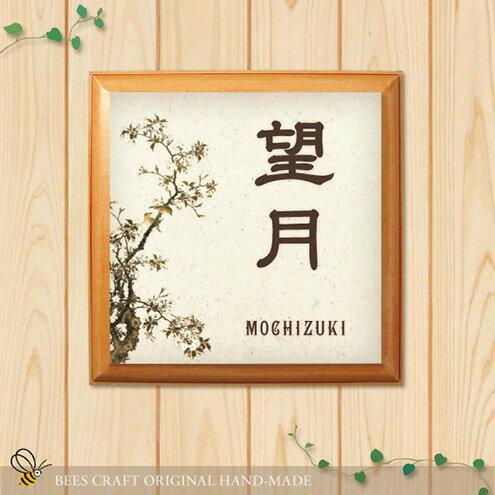 【和風表札】花鳥画 桜に目白(Rスクエア) 木製表札 正方形 風水 おしゃれな表札 日本画