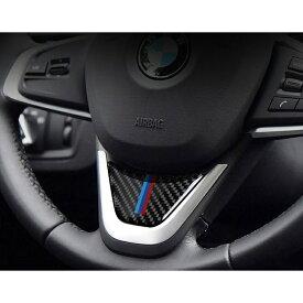 BMW X1 2シリーズ など リアルカーボン ステアリング デコレーション ステッカー 送料無料 Mカラー ハンドル シール アクセサリー カスタムパーツ Mパフォーマンス