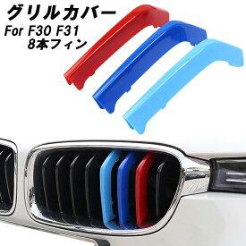 BMW フロント グリル トリム カバー F30 F31 F35 3シリーズ 送料無料 グリル ストライプ Mカラー M Sport Sports Mスポーツ キドニーグリル Mパフォーマンス アクセサリー カスタム パーツ