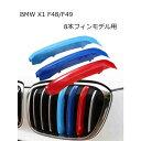 BMW フロント グリル トリム カバー F48 F49 X1(8本フィン) 送料無料 グリル ストライプ Mカラー M Sport Sports Mス…