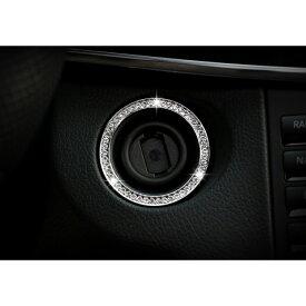 メルセデスベンツ エンジンスタート デコレーション リング シルバークリスタル 送料無料 E GLK GLA などに キー差し込み口 イグニッション キーシリンダー ステッカー ベンツ カスタム パーツ アクセサリー ドレスアップ 内装