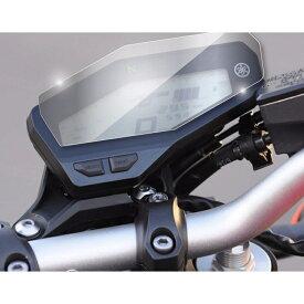 YAMAHA ヤマハ MT-09 2014- メーター プロテクション フィルム 送料無料 FZ-09 メーター プロテクター 液晶 ディスプレイ カスタム パーツ メーターカバー スピードメーター タコメーター
