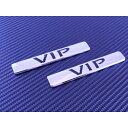 VIP エンブレム クロームメッキ 2個セット 送料無料 クラウン マジェスタ セルシオ レクサス シーマ アリスト セドリ…