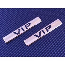 VIP エンブレム ゴールド 2個セット 送料無料 クラウン マジェスタ セルシオ レクサス シーマ アリスト セドリック グロリア フーガなどに ステッカー アクセサリー ドレスアップ カスタムパーツ 外装