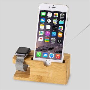 木製 スマホ アップルウォッチ 充電スタンド 送料無料 Apple Watch iPhone スタンド 木目 おしゃれ スマートフォン スタンド 充電