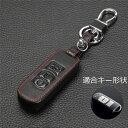 マツダ 本革 レザー キーケース ラゲッジルームボタン付き 送料無料 3つボタン ロードスター CX-3 CX-5 CX-8 mazda 専…