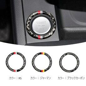 AUDI アウディ エンジン スタートボタン カーボン リング 全3色 送料無料 イグニッション プッシュスターター アクセサリー カスタム パーツ ステッカー