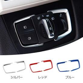 BMW ヘッドライト スイッチ トリム カバー ステッカー 全3色 送料無料 1シリーズ 2シリーズ 3シリーズ 4シリーズ X5 X6 など アクセサリー パーツ カスタム