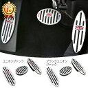 BMW MINI ミニクーパー アルミ製 ペダルカバー AT車用 全2色 アクセル/ブレーキ/フットレスト 3点セット カバー アク…