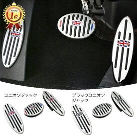 BMW MINI ミニ アルミ製 ペダルカバー AT車用 全2色 送料無料 アクセル/ブレーキ/フットレスト 3点セット ペダル カバー アクセサリー 内装 パーツ カスタム