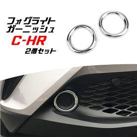 トヨタ C-HR 専用 フォグライト ガーニッシュ メッキ 左右セット 送料無料 ABS樹脂製 リング トリム アクセサリー ドレスアップ カスタム パーツ 社外 CHR CH-R