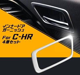 トヨタ C-HR 専用 インナー ドア ハンドル ガーニッシュ 4個セット 送料無料 ABS樹脂製 リング トリム アクセサリー ドレスアップ カスタム パーツ 社外 CHR CH-R