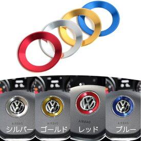VW ステアリング エンブレム リング 全4色 送料無料 両面テープ貼り付け ステッカー フォルクスワーゲン Volkswagen ゴルフ6 ゴルフ7 ビートル パサート ハンドル カスタム アクセサリー