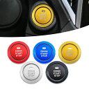 トヨタ スバル ダイハツ エンジン スタートボタン リング / カバー 全5色 送料無料 スターター ボタン プッシュ スタート ストップ アクセサリー グッズ カスタム パーツ