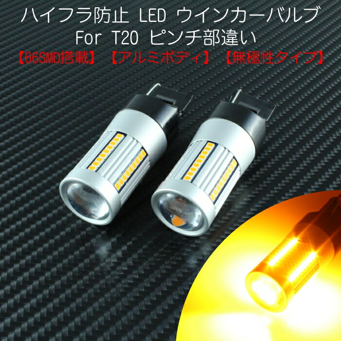 T20 シングル ピンチ部違い LED ウインカー バルブ ハイフラ防止 抵抗内蔵 キャンセラー内蔵 無極性タイプ アンバー ウィンカー 66SMD ウェッジ球 7440