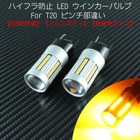 T20 シングル ピンチ部違い 送料無料 LED ウインカー バルブ ハイフラ防止 抵抗内蔵 キャンセラー内蔵 無極性タイプ アンバー ウィンカー 66SMD ウェッジ球 7440