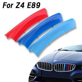 BMW フロント グリル トリム カバー E89 Z4 送料無料 グリル ストライプ Mカラー M Sport Sports Mスポーツ キドニーグリル Mパフォーマンス アクセサリー カスタム パーツ