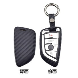BMW スマートキー用 キーカバー カーボン調 シリコン製 送料無料 キーケース カーボン BMW用 F45 F46 G20 G30 G11 G12 F45 F85 F86など 専用設計 キーケース キーホルダー