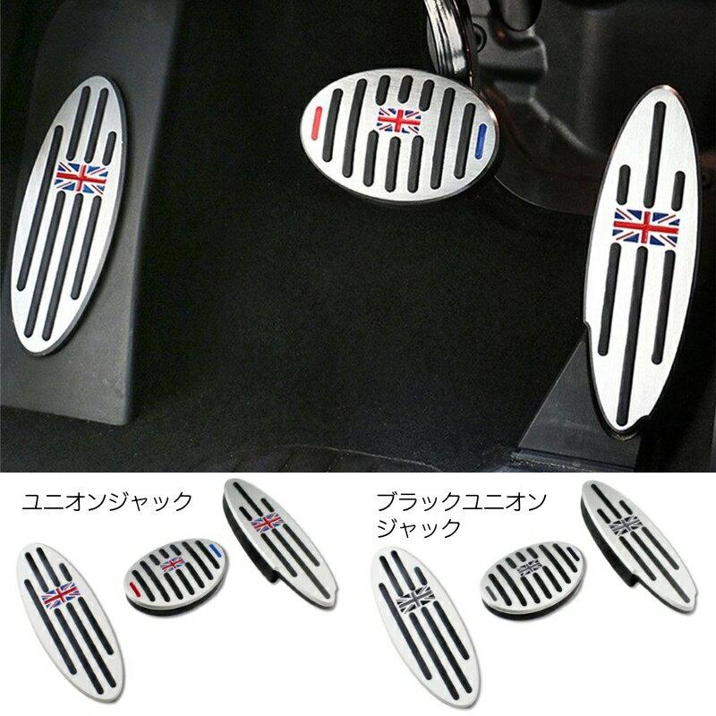 BMW MINI ミニクーパー アルミ製 ペダルカバー AT車用 全2色 アクセル/ブレーキ/フットレスト 3点セット カバー アクセサリー 内装 パーツ カスタム