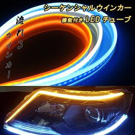 シーケンシャルウインカー LED テープ 2本セット 60cm 全2色 送料無料 流れるウインカー LEDチューブ ライト シリコン ウィンカー デイライト カット可能 極薄設計