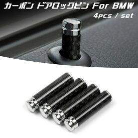BMW ドア ロック ピン カーボン 4個セット 1シリーズ 3シリーズ 5シリーズ X1 X3 など ドアロックピン ロックピン 内装 アクセサリー ドレスアップ