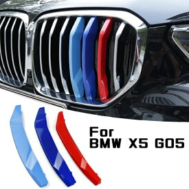 BMW フロント グリル トリム カバー G05 X5 グリル ストライプ Mカラー M Sport Sports Mスポーツ キドニーグリル Mパフォーマンス アクセサリー カスタム パーツ