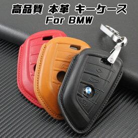 BMW 本革 スマートキーカバー レザー キーケース カラビナ付き 全3色 F45 F46 G20 G30 G11 G12 F45 F85 F86 など キーカバー キーホルダー メンズ レディース スマートキー