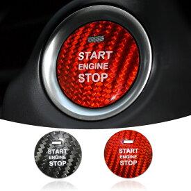 MAZDA マツダ カーボン製 エンジン スタートボタン カバー 全2色 スタート ボタン プッシュ ストップ ステッカー