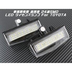 TOYOTA トヨタ LED ライセンスランプ 1台分(2個入り) 送料無料 C-HR プリウス プリウスα など ナンバー灯 専用設計