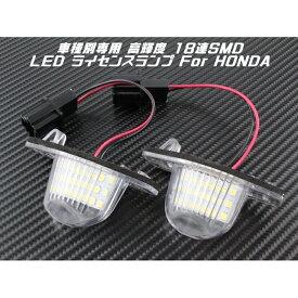 HONDA ホンダ LED ライセンスランプ 1台分(2個入り) 送料無料 N-BOX N-WGN N-ONE ステップワゴン など ナンバー灯 専用設計