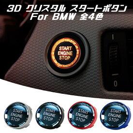 BMW エンジン スタート ボタン 3D クリスタルタイプ 全4色 E90 E60 E84 E70 など スターターボタン スタート ストップ スイッチ