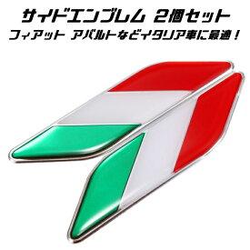 イタリア 国旗 サイド エンブレム アルミ製 左右セット フィアット アバルト アルファロメオ などに イタリアン イタ車 ステッカー アクセサリー カスタム パーツ