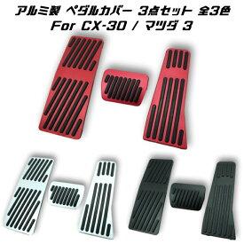 マツダ アルミ製 ペダルカバー 3点セット 全3色 CX-30 マツダ3 など アクセル ブレーキ フットレスト ペダル カバー CX30 MAZDA 3