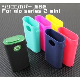 glo series 2 mini グロー シリーズ2 ミニ シリコン ケース 全6色 カバー 電子タバコ 加熱式タバコ 新型 収納