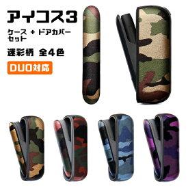 IQOS3 アイコス3 専用 ケース + ドアカバー セット 迷彩柄 全4色 PUレザー製 カバー ケース アイコス おしゃれ レディース メンズ DUO デュオ